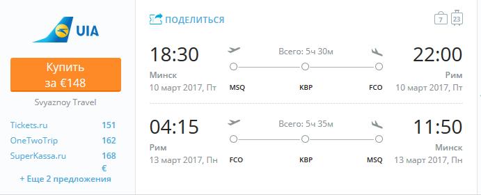 минск-рим