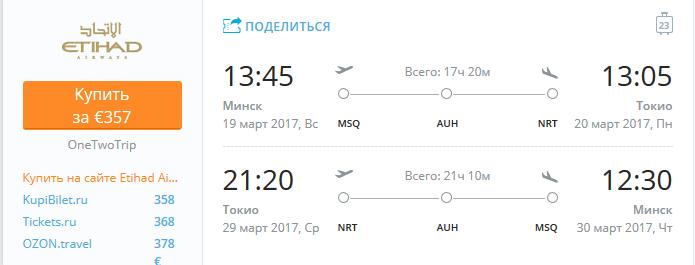 минск-токио