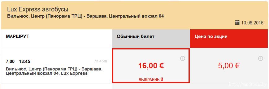 вильнюс-варшава