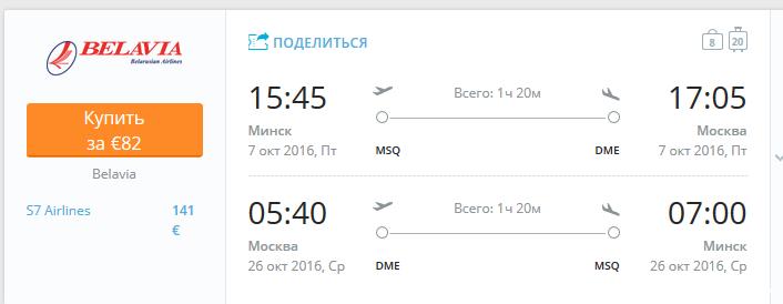 минск-москва