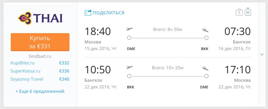 snimok-ekrana-2016-09-28-v-21-43-17