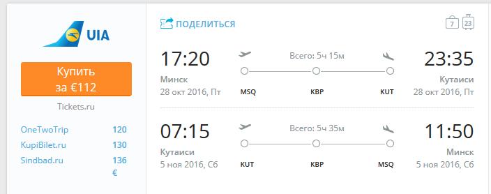 минск-кутаиси