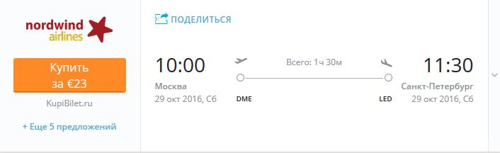 мск-спб