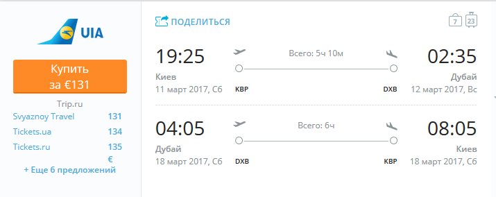 kiev-dubay