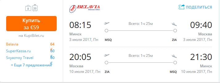 minsk-moskva