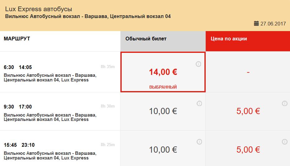 минск-вильнюс поезд стоимость билета 2017 приеме