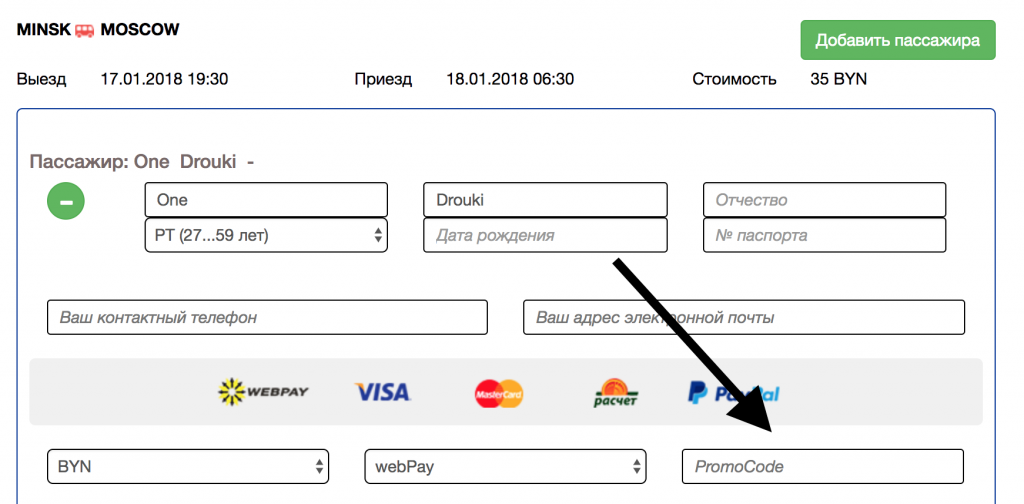 Москва киев авиабилеты дешево акции распродажи билеты на самолет москва баку расписание