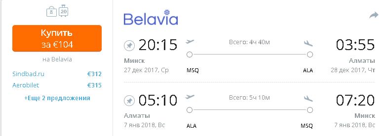 АВТОНОМНАЯ белавиа официальный сайт цены на билеты минск калининград слышу пение