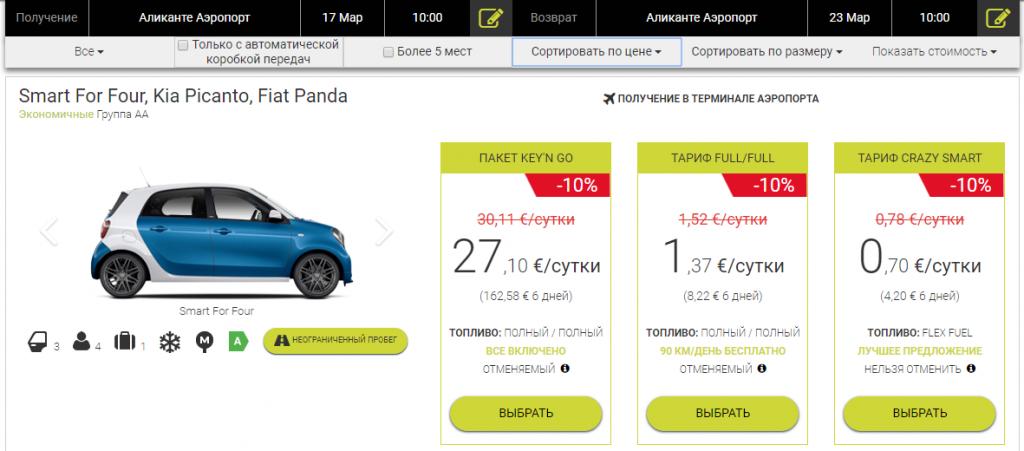аренда авто в омске сутки