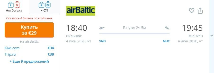 Удобно! Прямые рейсы из Вильнюса в Мюнхен всего за 29€ в одну сторону