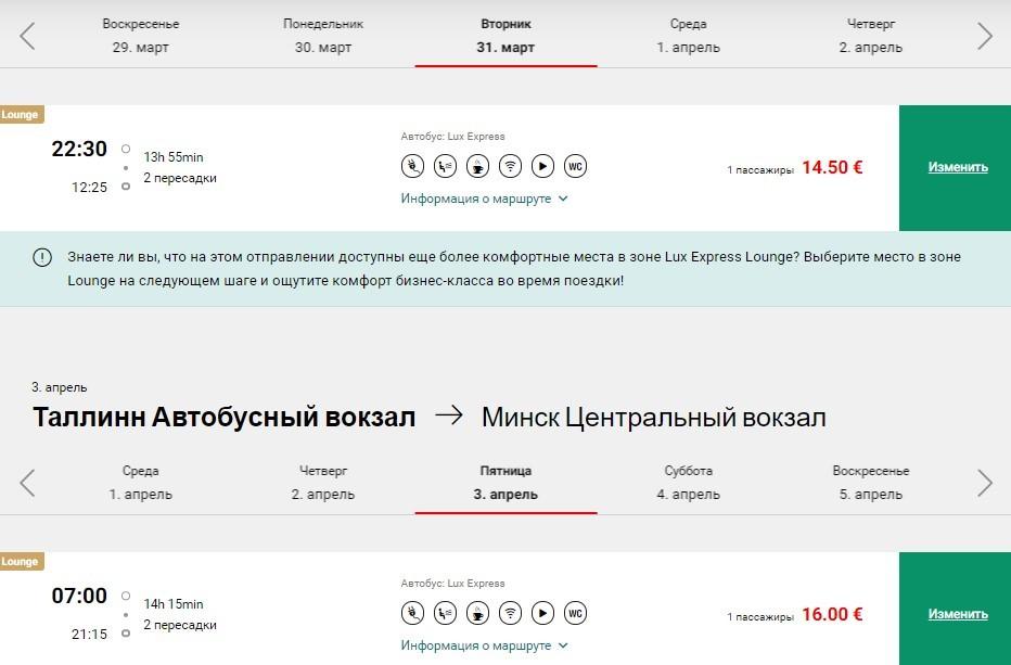Все лучшее детям: поездка из Минска в музей-гидроаэропорт «Леннусадам» всего за 30€ туда-обратно (на каникулах)