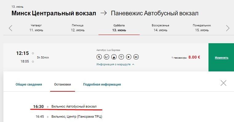 Lux Express: поездки из Минска в Вильнюс всего за 8€