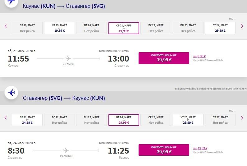 Готовое путешествие к фьордам на выходные: перелеты из Литвы + 3 ночи в Ставангере всего от 65€ с человека