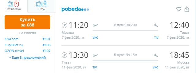Подборка авиабилетов на выходные по безвизовым направлениям всего от 78€ туда-обратно! (вылеты из Москвы)