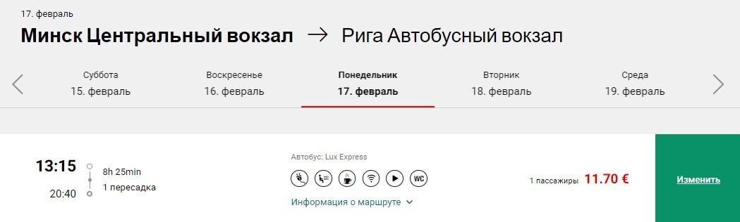Евротур по акциям: 5 стран Европы в одной поездке из Минска всего за 79€