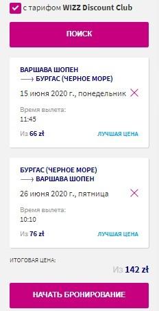 Летние билеты из Варшавы на Черное море всего за 31€ туда-обратно для членов WDC или за 51€ для всех