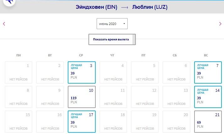 Полеты из Люблина в Нидерланды всего за 18€ туда-обратно (летом)