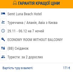 Пакетный тур в Турцию из Киева всего за 85€ с человека на 7 ночей!