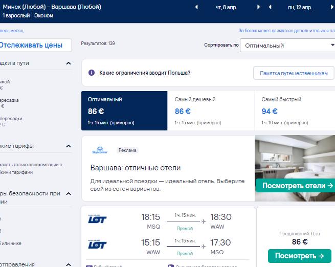 LOT: прямые рейсы Минск-Варшава за 86€ туда-обратно