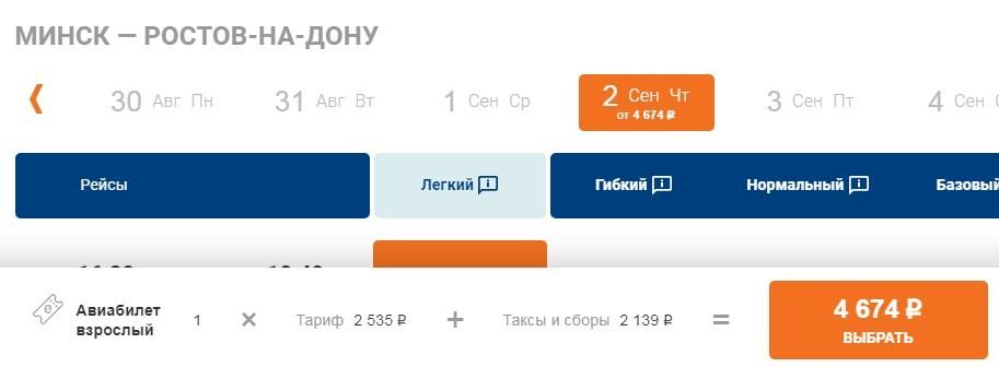 Авиабилеты из Минска на юг России от 52€ в одну сторону (есть лето)