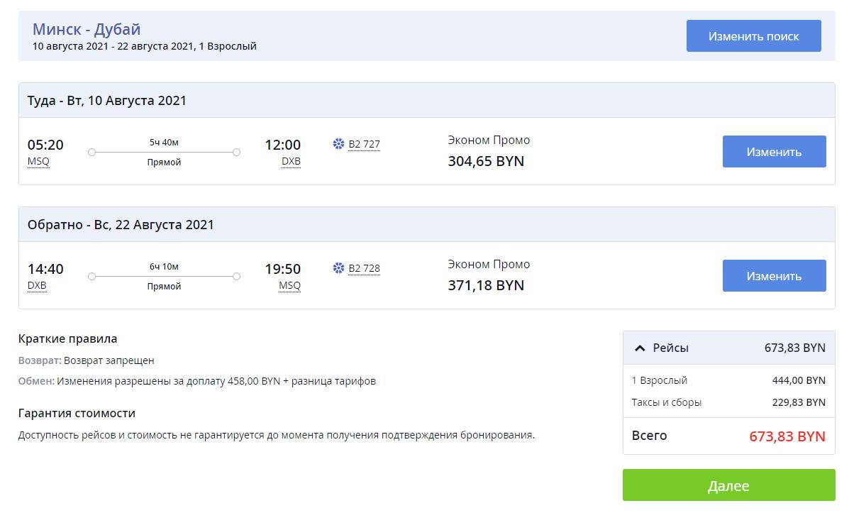 Промо-тариф Белавиа: из Минска в Дубай за 227€ туда-обратно